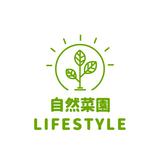 自然菜園LifeStyle
