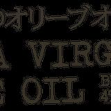 搾りたてオリーブオイル EXTRA VIRGIN OLIVE OIL by 45STYLE