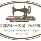 京都のレース屋 松村商店