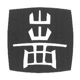 出西窯 on-line STORE