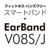 フィットネス・ハンズフリースマートバンドEarBand(イヤーバンド)V08S/J