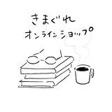 鮎藤革包堂 きまぐれオンラインショップ