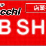 swacchi