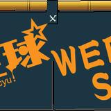 su-xing-cyu WEBSTORE