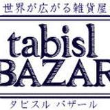 世界が広がる雑貨屋 tabisl BAZAR