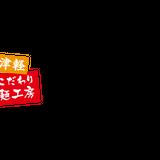 高砂食品株式会社