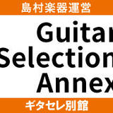Guitar Selection 別館