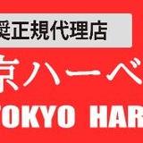 SPASHAN メーカー推薦正規代理店・西東京ハーベスト
