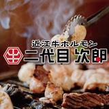 おうちで焼肉屋さん presented by.近江牛ホルモン二代目次郎