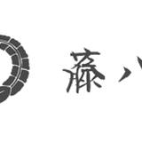 輪島 - 藤八屋 - オンラインストア