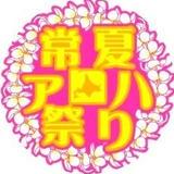 常夏アロハ祭りオンラインショップ