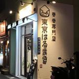 春巻専門店  東京はるまき(全国通信販売)
