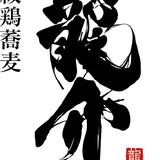 特級鶏蕎麦 龍介/茨城豚そば特龍