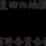 豊田の地酒 菊石