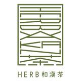 HERB和漢茶