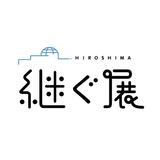 ヒロシマ「」継ぐ展ストア