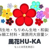 正絹生地・ちりめん生地・和装髪飾・つまみ細工材料・業務用大容量ショップ『風花HU-KA』