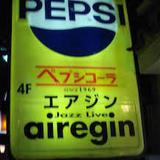 横浜エアジン商店