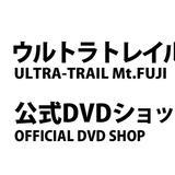 UTMFオフィシャルDVD SHOP