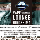 Vape Lounge Hiroshima