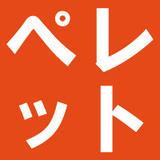 横浜ペレットの通販