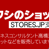 ワシのショップ/スモールビジネスコンサルタント高橋浩士のセミナーチケット販売