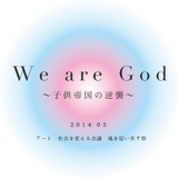 We are God 〜子供帝国の逆襲〜Ticket購入