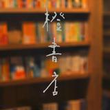 橙書店  WEB SHOP