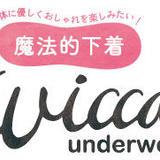 wicca's underwear