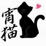 ■宵猫茶会■