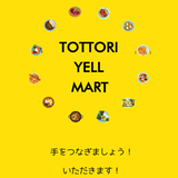 TOTTORI YELL MART 西部版(テイクアウト)