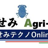 うつせみ Agri-Port