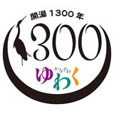 金沢市湯涌温泉公式Webショップ