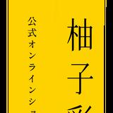 柚子彩 公式オンラインショップ