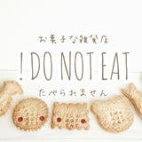 お菓子な雑貨店 ! DO NOT EAT