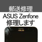 ZenFone 修理屋