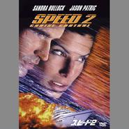 スピード2[FXBDC-6100]