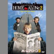 ホーム・アローン2[FXBNG-1989]