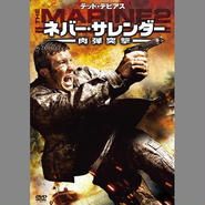ネバー・サレンダー 肉弾突撃[FXBNM-42011]
