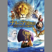 ナルニア国物語/第3章:アスラン王と魔法の島[FXBNG-49945]