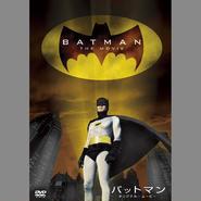 バットマン オリジナル・ムービー<劇場公開版>[FXBNG-1470]