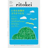 『季刊ritokei』18号「いろんな島のどうぶつたち」(2016年8月31日発売)