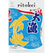 『季刊ritokei』02号 「働く島人たち」ノベルティ付きパッケージ