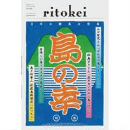 『季刊ritokei』06号「島の幸」(2013年9月5日発行)