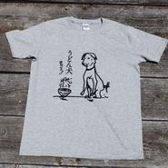 【うどん犬シリーズ】 讃岐おあずけ犬 TEE グレイ