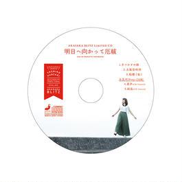 AKASAKA BLITZ Limited CD     『明日へ向かって厄祓』