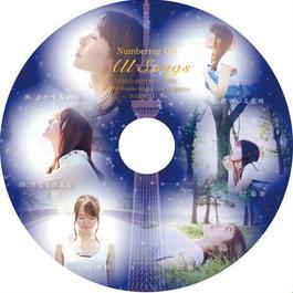 スカイツリー Numbering CD All Songs