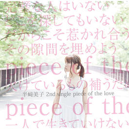 2ndシングル「piece of the love」