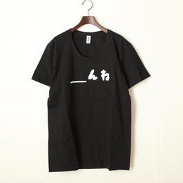 【Tシャツ】HAJIME FANTASYコラボ「んねT」(黒)