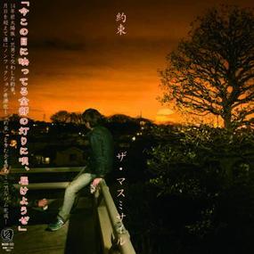 最新NEWミニアルバム「約束」※通販・ライブ会場限定発売